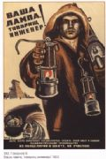 Vintage Russian poster - 'Your lamp, comrade engineer!'